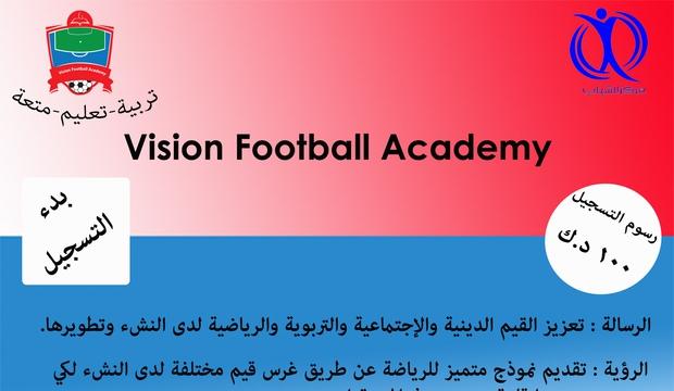 اكاديمية لتعليم كرة القدم